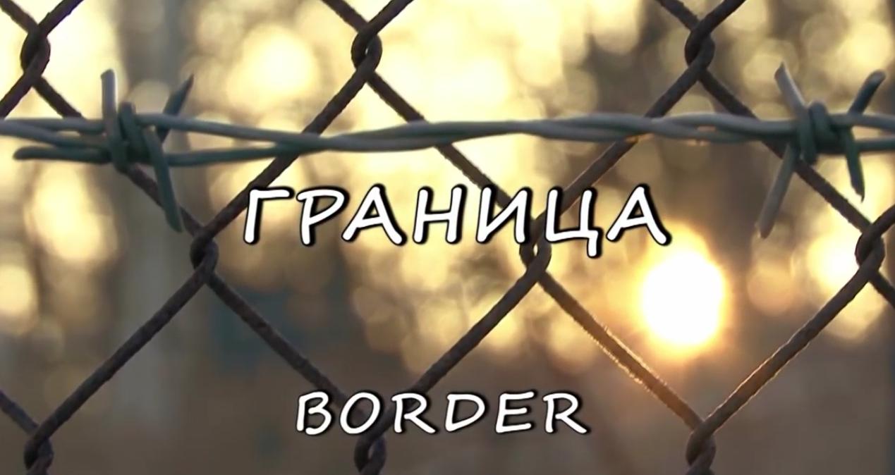 Granica/Border